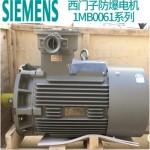 西门子防爆电机隔爆三相异步电动机1MB0061系列4级