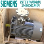 西门子防爆电机隔爆三相异步电动机1MB0061系列