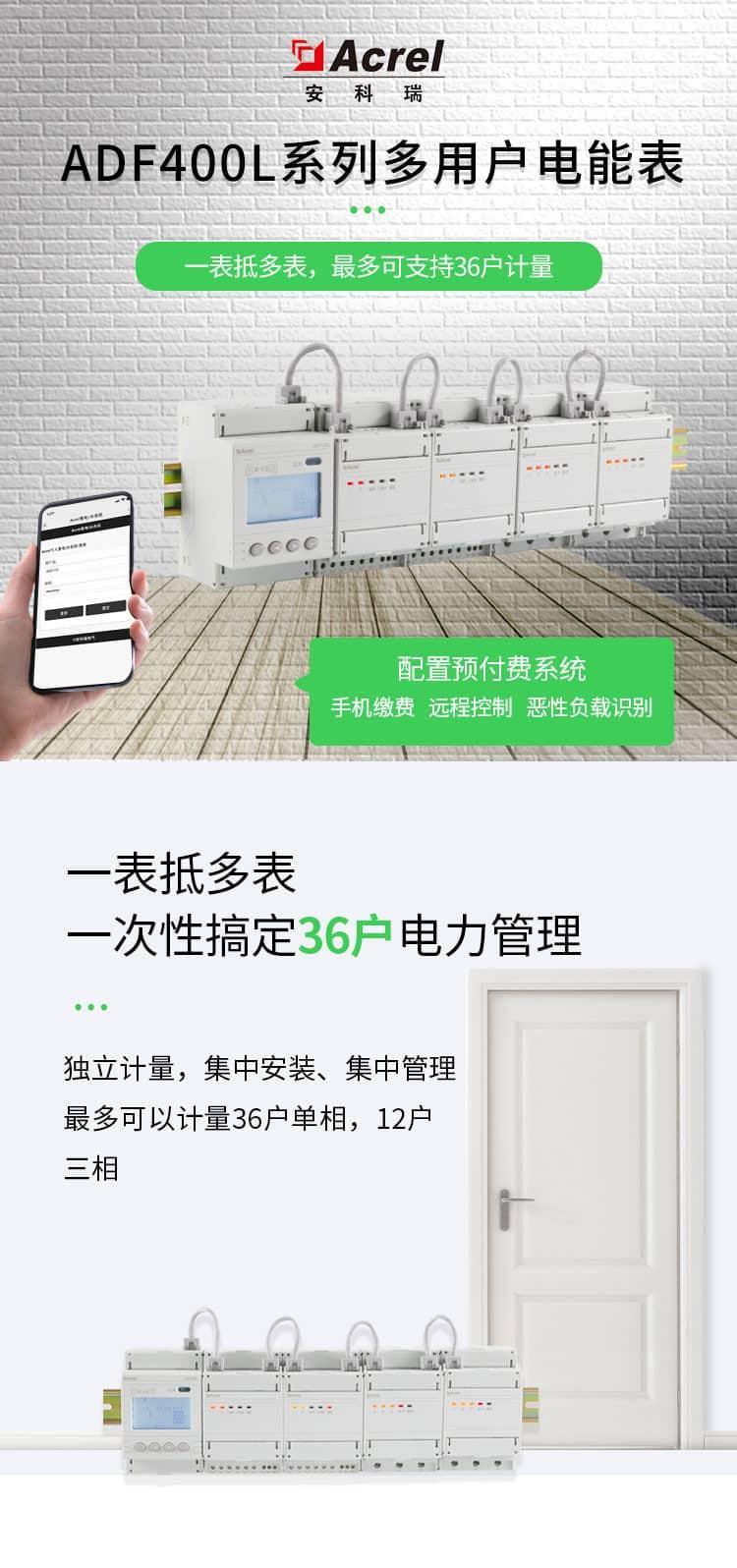 安科瑞ADF400L多用户电能表_01