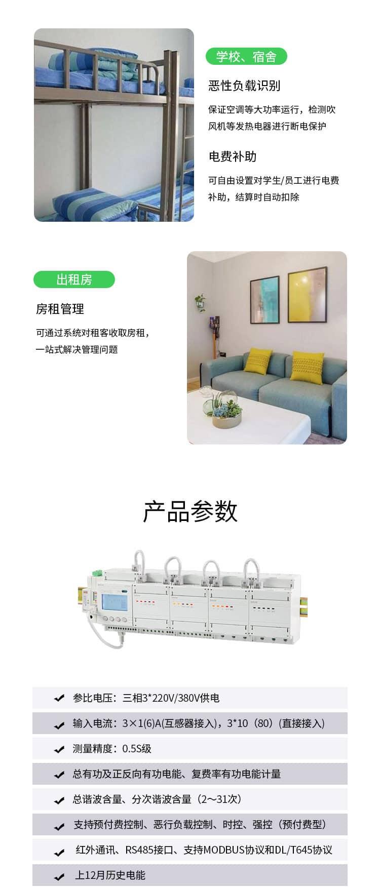 安科瑞ADF400L多用户电能表_07