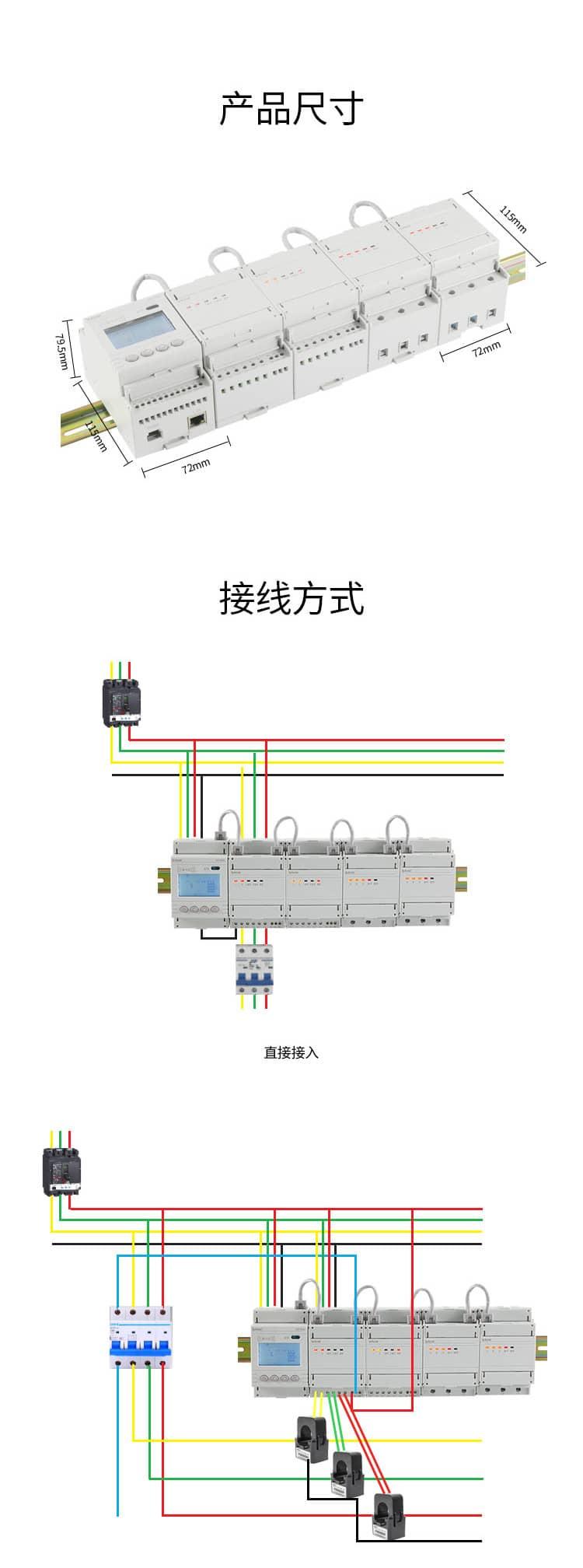 安科瑞ADF400L多用户电能表_08