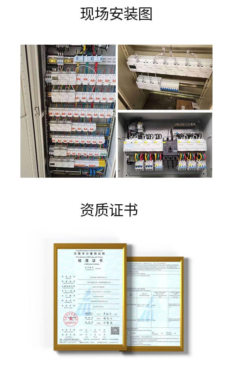 安科瑞ADF400L多用户电能表_10