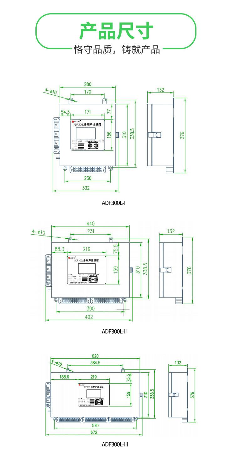 安科瑞ADF多用户计量箱_02